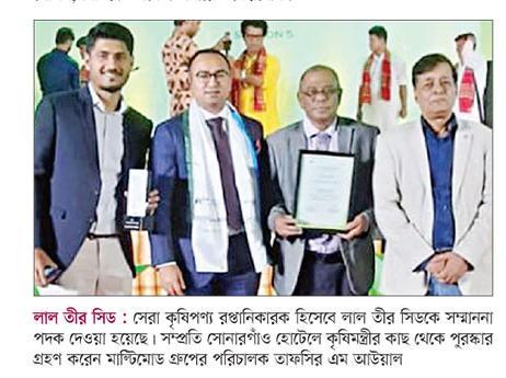SCB Channel-I Agro Award 2019